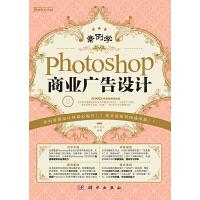 案例学-Photoshop商业广告设计