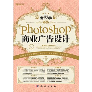 Photoshop商业广告设计
