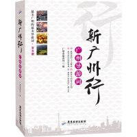 新广州行:广州导游词 精装彩印版