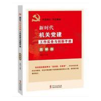 2019年新版现货 新时代机关党建工作实务与创新手册图解版 华文出版社2019年新版