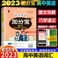 2022版知识清单高中作文素材第4次修订高中通用