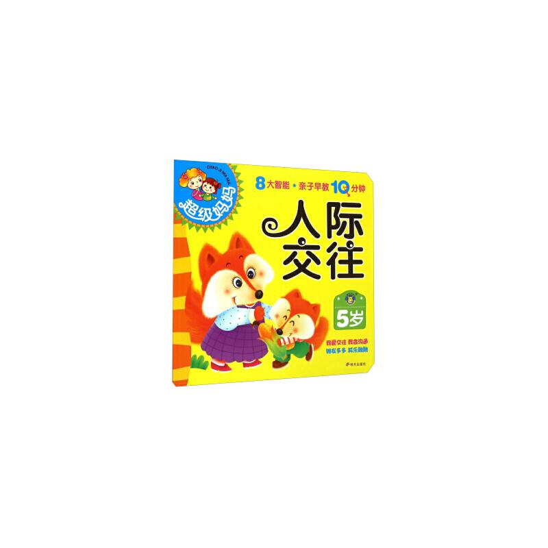超级妈妈:人际交往(5岁) 明天出版社 9787533283179