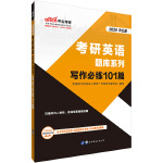 研究生考试中公2020考研英语题库系列写作必练101篇