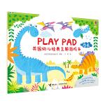Playpad英国幼儿经典主题游戏书:恐龙