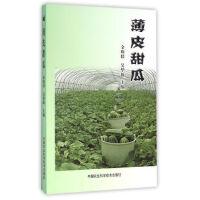 薄皮甜瓜 9787511624888 中国农业科学技术出版社 金珠群,吴华新 编