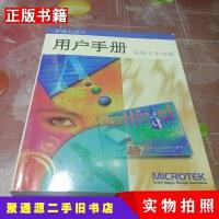【二手9成新】影像扫描仪用户手册简体字中文版