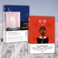 软刺+房思琪的初恋乐园 林奕含无删减原正版台湾作家+艾米丽外国作家 保护少女成长物语家庭情感小说中外文学书籍
