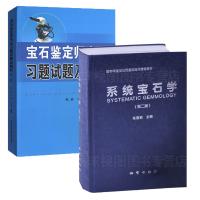系统宝石学第二版+宝石鉴定师考试习题试题及解析 (第二版) (张林)中国地质大学