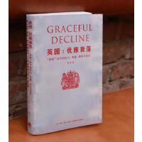 """英国:优雅衰落(""""脱欧""""时代的权力、荣耀、秩序与现实)桂涛 著三联书店出品】了解英国文化的解剖当代英国社会"""