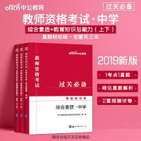 中公教育2019教师资格考试真题轻松练:综合素质(中学)+教育知识与能力(中学)上下册 共3册