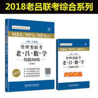 【二手旧书8成新】2018MBA/MPA/MPAcc管理类联考 老吕数学母题800练 第3版 吕建刚 可搭配英语二 吕