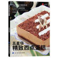 [二手旧书9成新]五星级精致西点蛋糕,沈鸿典,辽宁科学技术出版社, 9787538157178