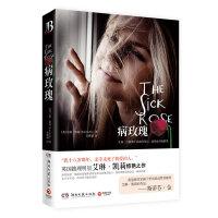 《病玫瑰》(英国推理明星艾琳・凯莉惊艳之作;畅销天王斯蒂芬・金力赞;生命一旦被烙下致命的印记,就再也不能倒带。)
