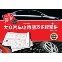 最新大众汽车电路图及识读精讲(大众汽车电路 维修)