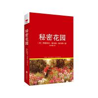 秘密花园 红皮阅读 中小学生推荐阅读名著