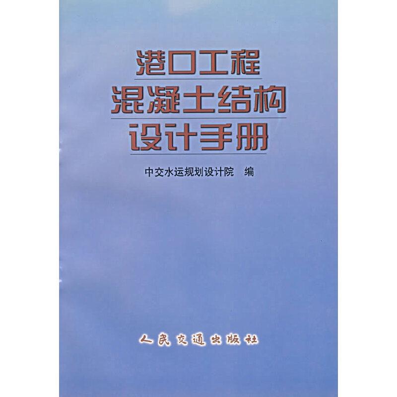港口工程混凝土结构设计手册