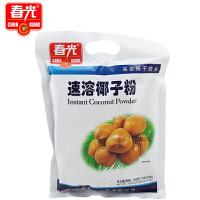 春光(chun guang)速溶椰子粉 340g 袋装 浓浓椰香速溶冲饮品