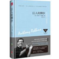 【二手书8成新】巨人的脚步 安东尼.罗宾斯 天地出版社