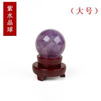 天然水晶球黄冰晶粉水晶白水晶紫水晶招财透明风水球摆件SN0755 大号紫水晶 直径约7.5厘米