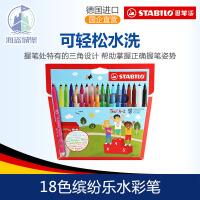 德国思笔乐 缤纷乐水彩笔 儿童绘图涂鸦画笔 12色/18色/24色/30色