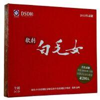 歌剧白毛女全剧录音 DSD 双碟 2CD 车载CD