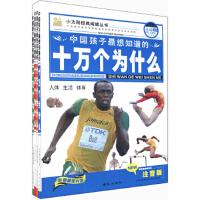 【旧书二手书8新正版】 小太阳经典阅读丛书:中国孩子想知道的十万个为什么(注音版