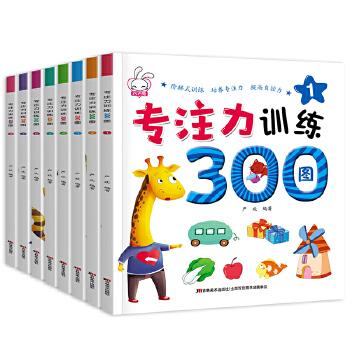 专注力训练300图全8册 专注力训练书儿童益智书全脑思维训练逻辑思维书籍 幼儿全脑开发4岁儿童书籍找不同儿童书 益智注意力图画书