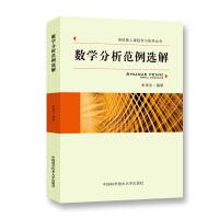 数学分析范例选解 朱尧辰 高校核心课程学习指导丛书
