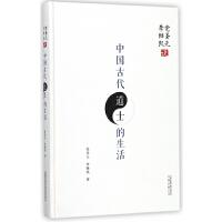 党圣元李继凯说中国古代道士的生活(精)不以定价销售已售价为准介意者无购