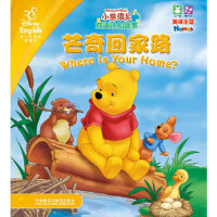 芒奇回家路 虫虫大搜索(小熊维尼双语认知故事) 美国迪士尼公司 等 9787513540353 外语教学与研究出版社