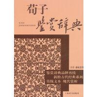 古代经典鉴赏系列・荀子鉴赏辞典
