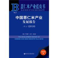 薏仁米产业蓝皮书:中国薏仁米产业发展报告No.2(2018)