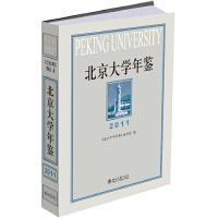 北京大学年鉴(2011)