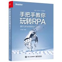 现货正版 手把手教你玩转RPA 基于UiPath和Blue Prism RPA功能与应用机器人流程自动化 技术 rpa入