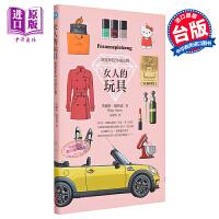 【中商原版】女人的玩具:宠爱��的56个法宝 台版 港台原版书籍 联经出版 女性精品指南