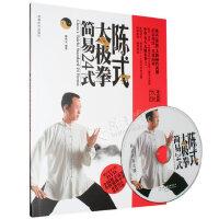 包邮 陈氏陈式太极拳简易24式初学入门教程视频光dvd光盘 教学书