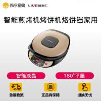 【苏宁易购】利仁(Liven)电饼铛LR-D3009智能煎烤机烤饼机烙饼铛家用