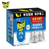 雷达电热蚊香液2瓶装宝宝孕妇婴儿电蚊香液补充液无味防灭驱蚊液