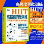 HIIT高强度间歇训练 10分钟 20分钟 30分钟训练法 零基础零水平无器械健身指南 短时间提高身体素质 运动健身书