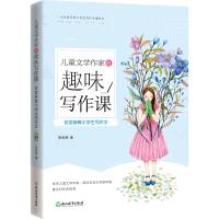 安武林教小学生写作文 儿童文学作家的趣味写作课 曹文轩做序推荐