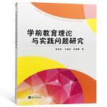学前教育理论与实践问题研究