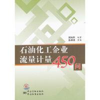 石油化工企业流量计量450问 郑灿亭 编著 中国标准出版社 9787506664394