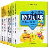 全套5本张天孝小学数学能力训练系列 四则运算 问题解决 图形与几何 第一册 123年级适用小学数学思维能力训练3年级辅导书籍