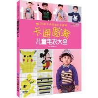 【二手旧书9成新】卡通图案儿童毛衣大全 张翠,依可爱 9787518027484 中国纺织出版社