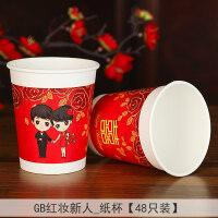 结婚纸杯 结婚婚庆纸杯加厚婚宴婚礼一次性大红杯子喜庆用品红纸杯水杯