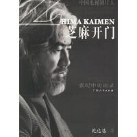 【二手书8成新】芝麻开门(张纪中访谈录 乾达婆 广西人民出版社