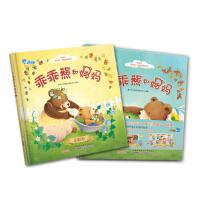 乖乖熊和妈妈 公园里+小院中(套装2册)母爱儿童精装绘本0-3-6四季认知幼儿园