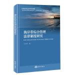 海岸带综合管理法律制度研究