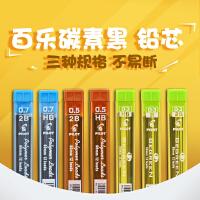 日本进口PILOT百乐PPL-3/5/7 自动铅笔铅芯0.3/0.5/0.7mm活动不易断笔芯替芯