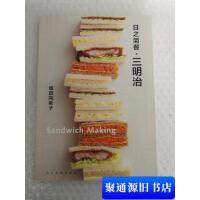 【旧书二手书9成新】日之简餐・三明治 /坂田阿希子(Sandwich 人民美术出版社